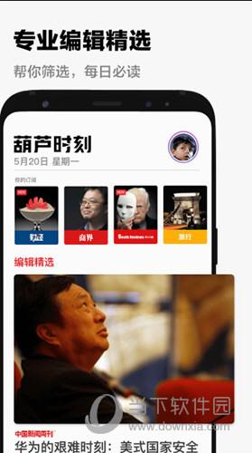 葫芦时刻app