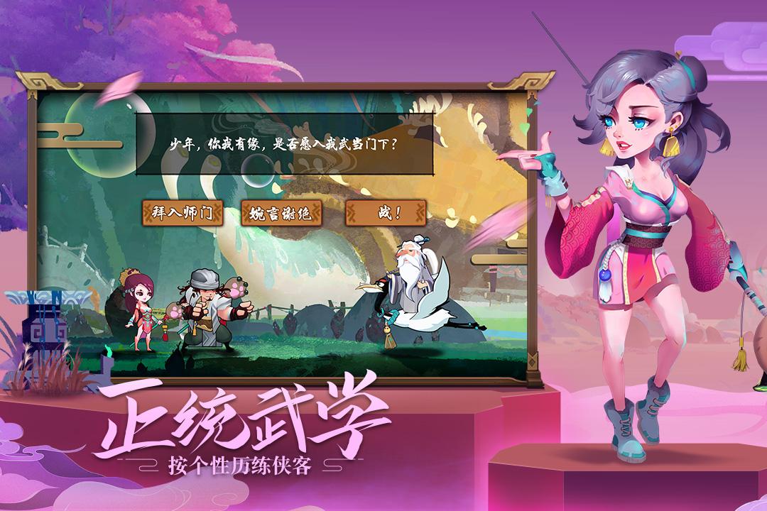 古今江湖 V1.10.1 安卓版截图2