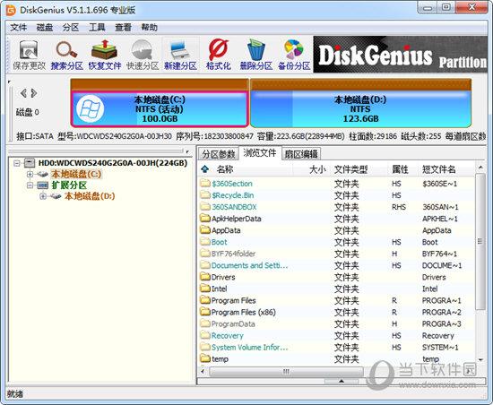 DiskGenius专业版免激活版