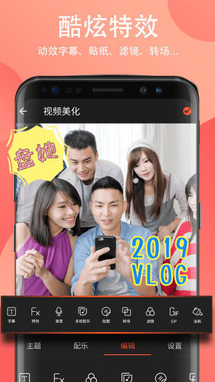 Filmigo V4.1.3 安卓版截图4