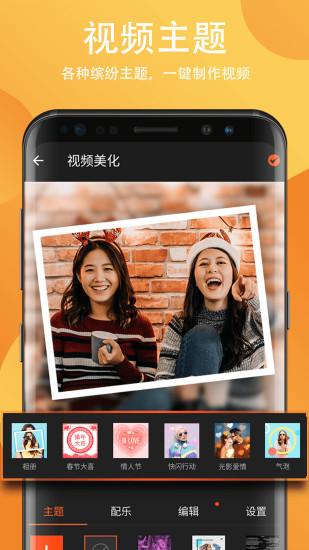 Filmigo V4.1.3 安卓版截图1