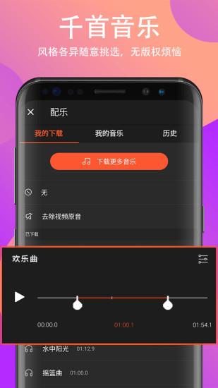 Filmigo V4.1.3 安卓版截图3