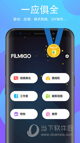 Filmigo视频剪辑
