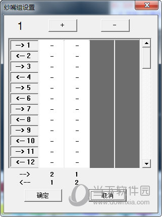 横机花型准备系统