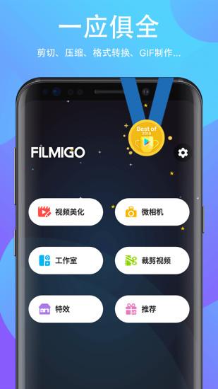FILMIGO V4.1.3 VIP解锁版截图5