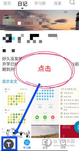 点击软件左下角的T图标