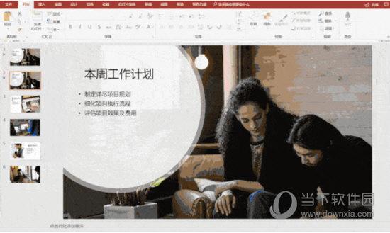 Office2019免费版