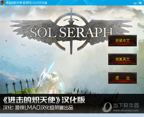 SolSeraph中文补丁