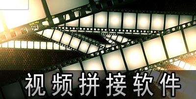 视频拼接软件