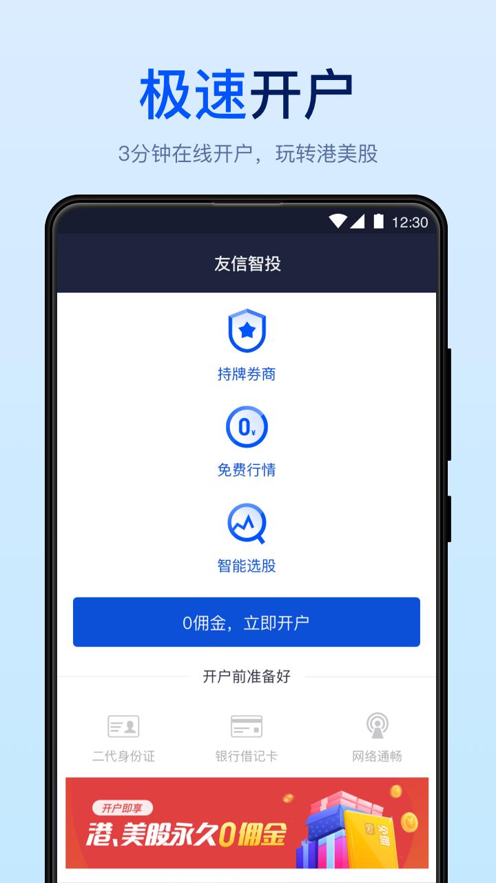 友信智投 V1.0.3 安卓版截图2