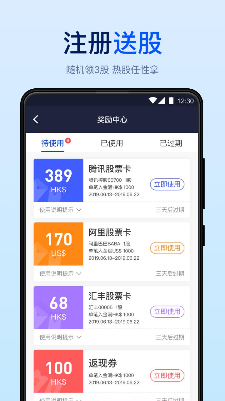 友信智投 V1.0.3 安卓版截图5