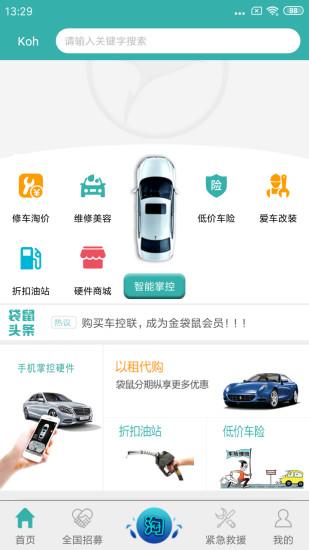 车旦汽车 V2.1 安卓版截图1