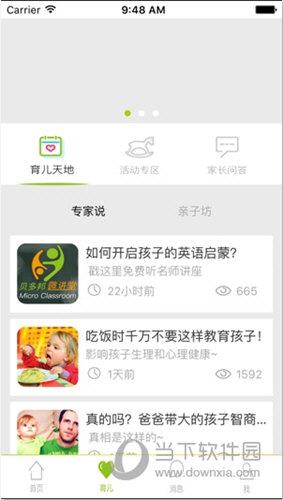 云南幼教云iOS版