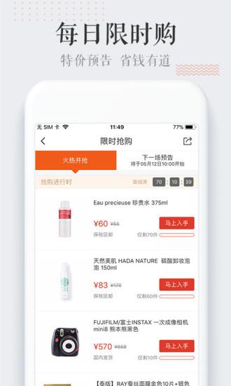 唯妮海购 V1.1.2 安卓版截图4
