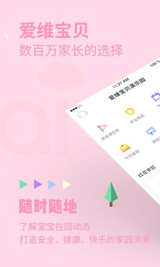 爱维宝贝 V6.1.9 安卓版截图1