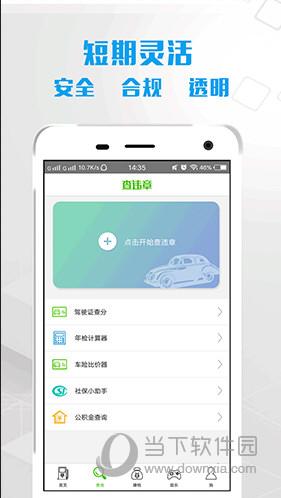 车主宝典 V1.1 安卓版截图5