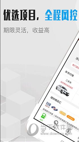 车主宝典 V1.1 安卓版截图2