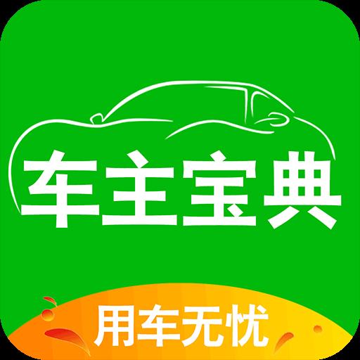 车主宝典 V1.1 安卓版