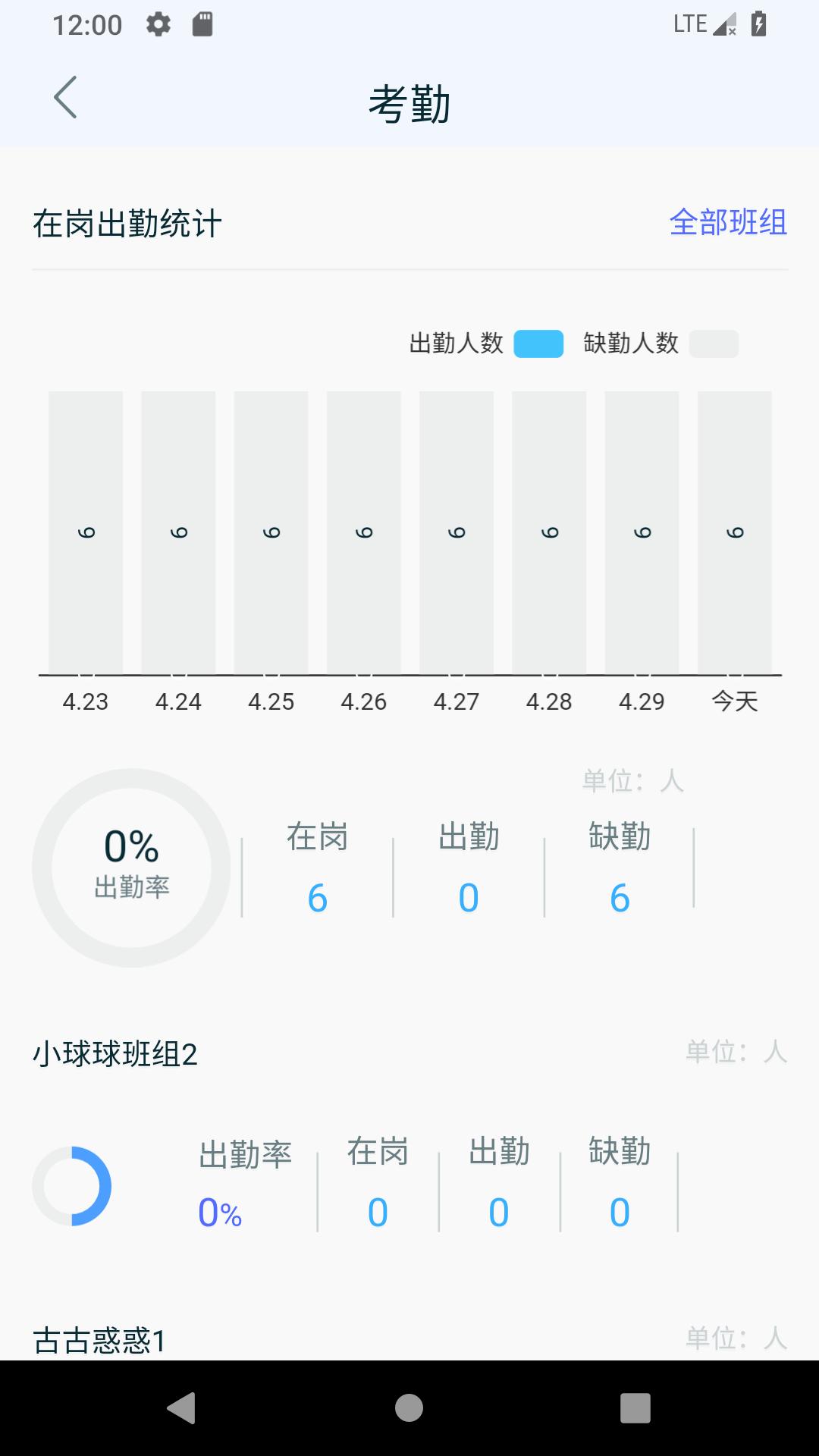 新工地宝 V1.0.6 安卓版截图3