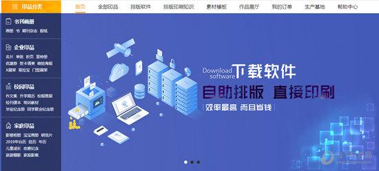 金印客DPS设计印刷分享软件