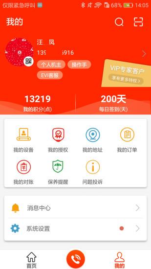 易维讯 V11.0.0 安卓版截图4