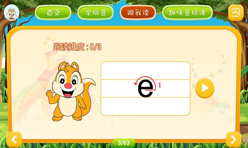 小学拼音学习 V2.7.0 安卓版截图4