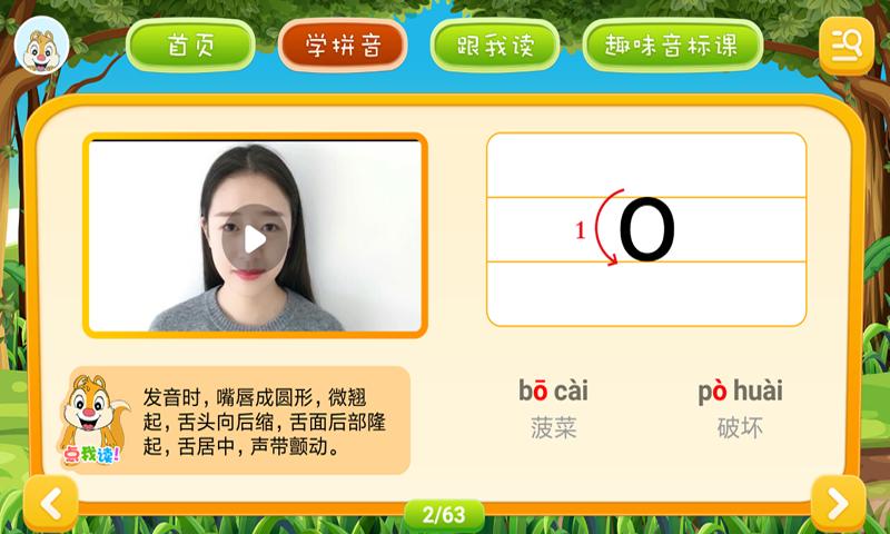 小学拼音学习 V2.7.0 安卓版截图3