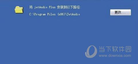 JetAudio Plus高级破解版