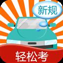 快乐考驾照 V7.1.0 安卓版