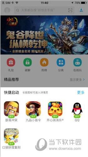 叉叉助手iOS免费版