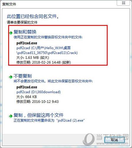 PDF2CAD完整破解版