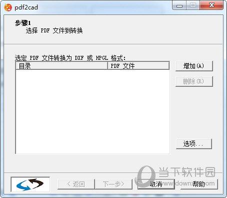pdf2cad v11破解版