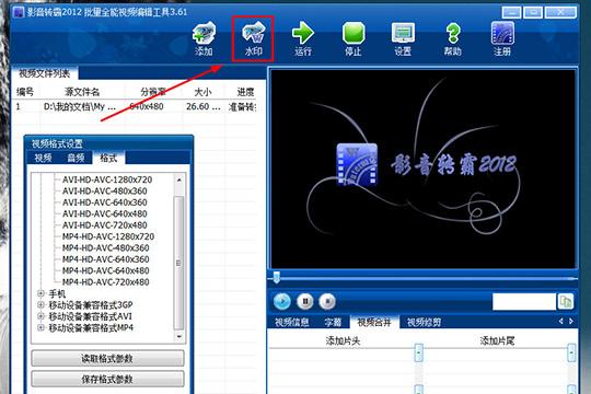 影音转霸怎么做一个画面播放多个视频画中画的方法