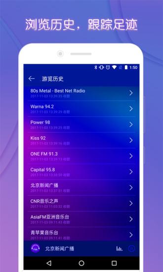 FM电台收音机 V2.7.1 安卓版截图1