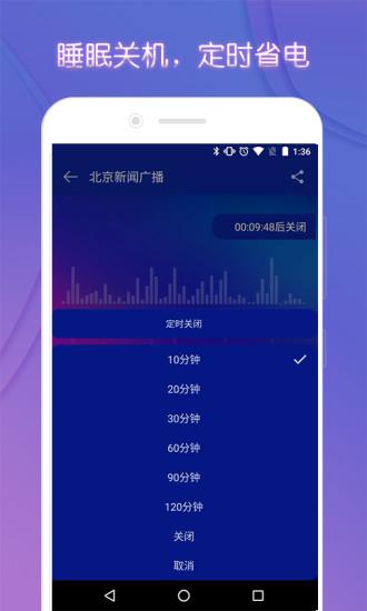 FM电台收音机 V2.7.1 安卓版截图2