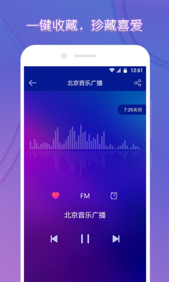 FM电台收音机 V2.7.1 安卓版截图4