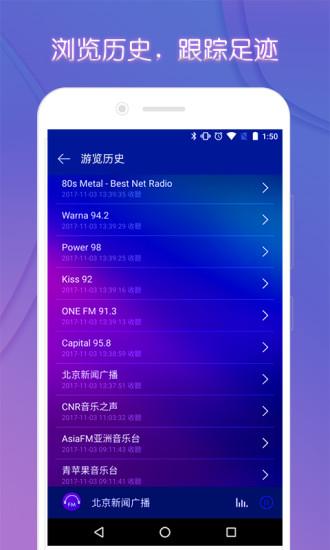 FM电台收音机 V2.7.1 安卓版截图5