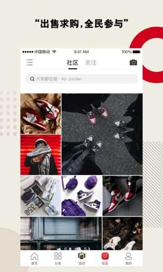 鞋客 V3.3.0 安卓版截图1