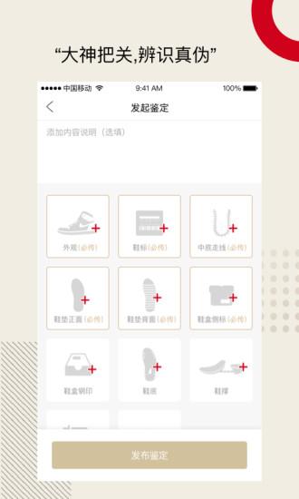 鞋客 V3.3.0 安卓版截图3