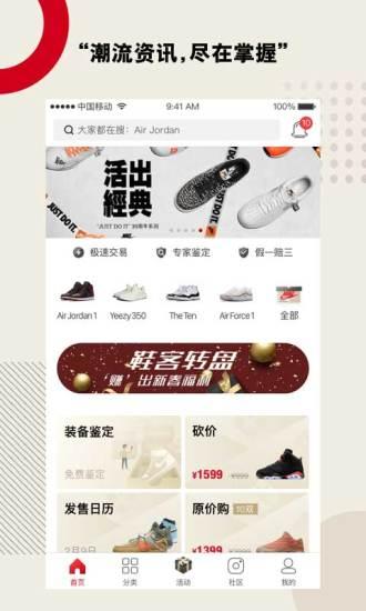 鞋客 V3.3.0 安卓版截图4