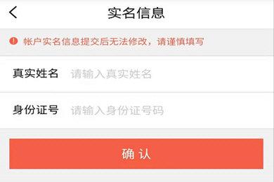 5173游戏交易个人信息认证方法