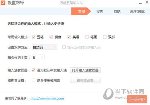 万能五笔输入法2014官方下载