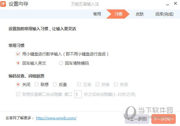 万能五笔输入法2013官方下载