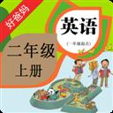 人教小学英语二上 V3.9.1 免费PC版