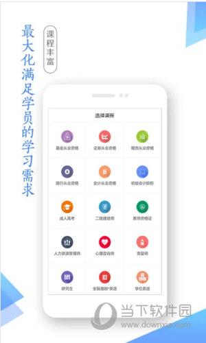 学考网iOS版