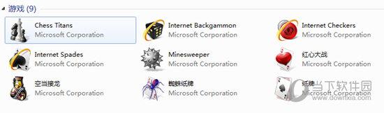 微软自带游戏
