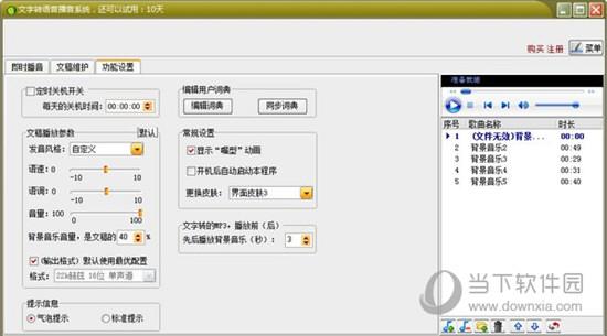 文字转语音播音系统7.5破解版