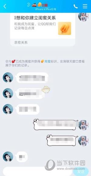 QQ新更新的绑定闺蜜联系怎样绑