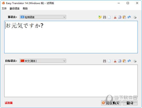 Easy Translator