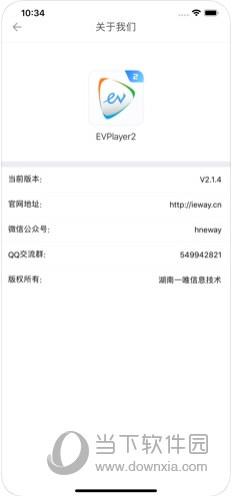 EVPlayer2 V2.2.8 安卓版截图3